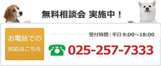 電話でのお問い合わせは025-257-7333